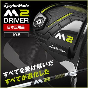 テーラーメイド M2(2017) ドライバー TM1-217 10.5 S【日本正規品】 aprice