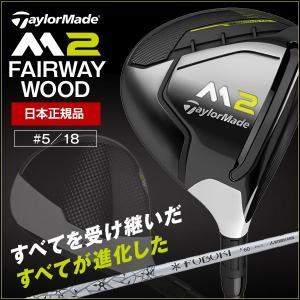 テーラーメイド M2(2017) フェアウェイウッド FUBUKI V60 #5 S【日本正規品】 aprice