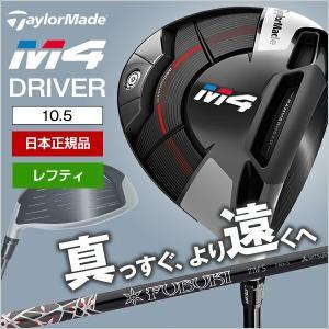 ドライバー/テーラーメイド M4M4 ドライバー FUBUKI TM5 シャフト:FUBUKI TM5 SR 45.75 10.5 58 レフティの商品画像|ナビ