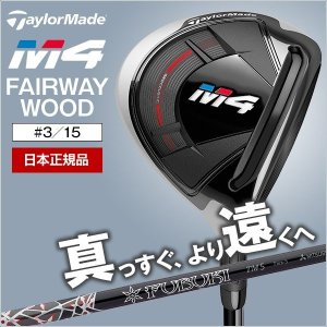 テーラーメイド M4(2018) フェアウェイウッド FUBUKI TM5 #3 S 日本正規品
