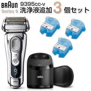 BRAUN(ブラウン) 9295cc-P シリーズ9 洗浄液3個セット シェーバー(4枚刃・充電式)