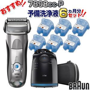 (ポイント2倍) BRAUN 7898cc シルバー シリーズ7 メンズシェーバー 洗浄液カートリッジ 6個セット|aprice