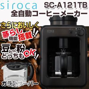 シロカ siroca SC-A121TB タング ステンブラック 全自動コーヒー メーカー SCA121 STC-401(STC401 )/STC-501(STC501)姉妹機種|aprice