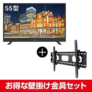 maxzen J55SK03 お得な壁掛け金具セット 55V型 地上・BS・110度CSデジタルフルハイビジョン液晶テレビ|aprice