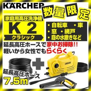 KARCHER(ケルヒャー) K2クラシック 2017年新仕様  + 2.642-789.0 延長高圧ホース 7.5m セット [高圧洗浄機(全国対応・ヘルツフリー)] aprice