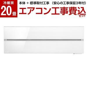 【標準設置工事セット】三菱電機(MITSUBISHI) MSZ-FL6318S-W パウダースノウ 霧ヶ峰 Style FLシリーズ [エアコン(主に20畳用・単相200V)]|aprice