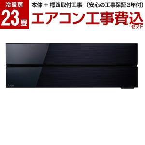 【標準設置工事セット】三菱電機(MITSUBISHI) MSZ-FL7118S-K オニキスブラック 霧ヶ峰 Style FLシリーズ [エアコン(主に23畳用・単相200V)]|aprice