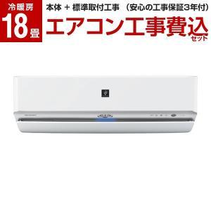 【標準設置工事セット】シャープ(SHARP) AY-H56X2-W ホワイト系 H-Xシリーズ [エ...