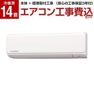 【標準設置工事セット】三菱重工 SRK40TW2 TWシリーズ ビーバーエアコン [エアコン(主に14畳用・200V対応)]|aprice