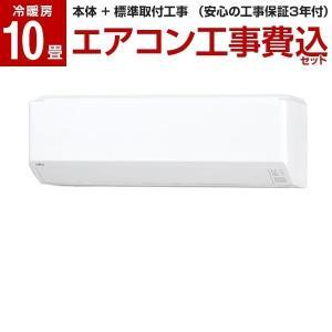 【標準設置工事セット】富士通ゼネラル AS-C28H-W ホワイト nocria [エアコン (主に...