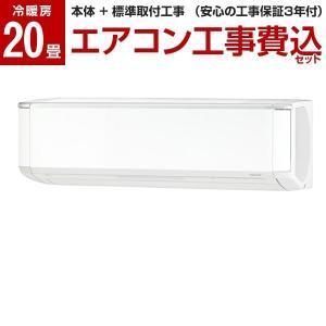 【標準設置工事セット】富士通ゼネラル AS-X63H2-W ホワイト nocria Xシリーズ [エ...