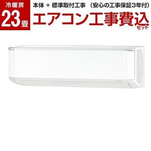 【標準設置工事セット】富士通ゼネラル AS-X71H2-W ホワイト nocria Xシリーズ [エ...
