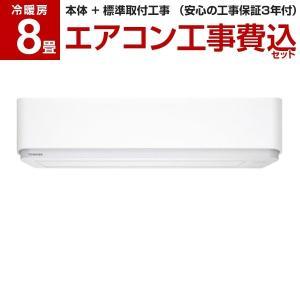 【標準設置工事セット】東芝 RAS-E255R グランホワイト 大清快 E-Rシリーズ [エアコン(主に8畳用)]|aprice