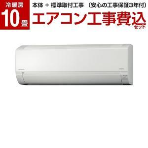 エアコン 工事費込セット 日立 主に10畳用 単相200V RAS-AJ28H2(W) スターホワイト 白くまくん AJシリーズ HITACHI