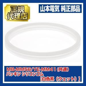 山本電気 4700-P4287-02 パッキン シリコンゴム 白色系(ウェット) フードプロセッサー...