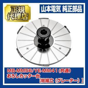 山本電気 4700-P4138-36 おろしカッター台総組立(グレーター) フードプロセッサー (M...