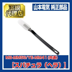 山本電気 4700-P4287-03 スパチュラ(ヘラ) フードプロセッサー (MB-MM56 / ...