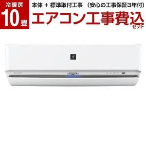 エアコン 工事費込 シャープ 10畳 AY-J28X-W SHARP 冷房 暖房 プラズマクラスター...