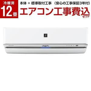 エアコン 工事費込 シャープ 12畳 AY-J36X-W SHARP 冷房 暖房 プラズマクラスター...
