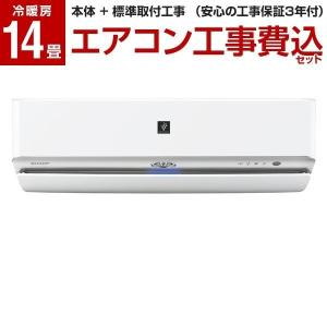 【標準設置工事セット】シャープ(SHARP) AY-J40X2-W [エアコン(主に14畳用・200...