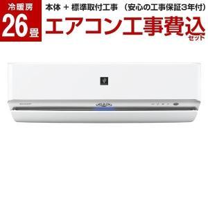 【標準設置工事セット】シャープ(SHARP) AY-J80X2-W [エアコン(主に26畳用・200...