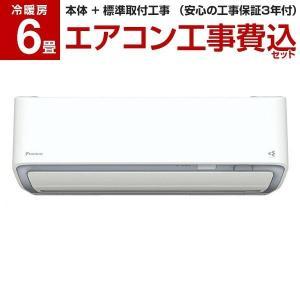 【標準設置工事セット】ダイキン(DAIKIN) S22WTRXS-W ホワイト うるさら7 RXシリーズ [エアコン(主に6畳用)]|aprice