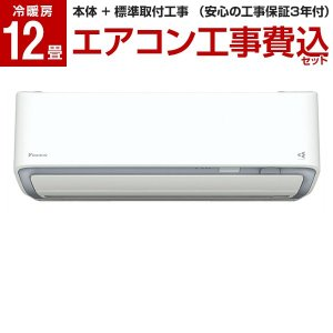【標準設置工事セット】ダイキン(DAIKIN) S36WTRXS-W ホワイト うるさら7 RXシリ...