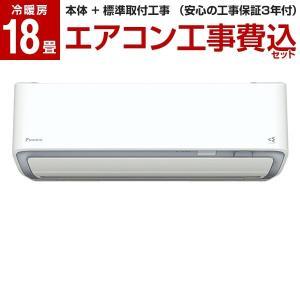 【標準設置工事セット】ダイキン(DAIKIN) S56WTRXP-W ホワイト うるさら7 RXシリーズ [エアコン(主に18畳用・200V対応)]|aprice