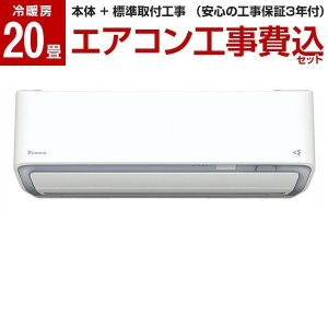 【標準設置工事セット】ダイキン(DAIKIN) S63WTRXP-W ホワイト うるさら7 RXシリーズ [エアコン(主に20畳用・200V対応)]|aprice