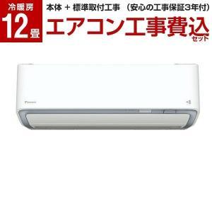 【標準設置工事セット】ダイキン(DAIKIN) S36WTAXS-W ホワイト AXシリーズ [エアコン(主に12畳用)]|aprice