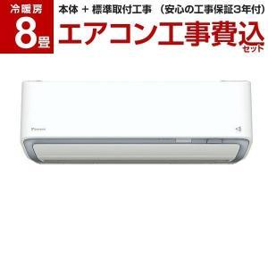 【標準設置工事セット】ダイキン(DAIKIN) S25WTAXS-W ホワイト AXシリーズ [エア...