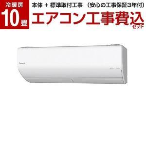 【標準設置工事セット】パナソニック(PANASONIC) CS-289CX2-W クリスタルホワイト...