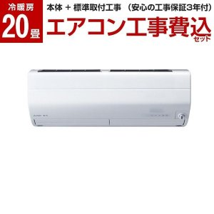 【標準設置工事セット】三菱電機(MITSUBISHI) MSZ-ZW6319S-W ピュアホワイト 霧ヶ峰 [エアコン(主に20畳用・200V対応)]|aprice