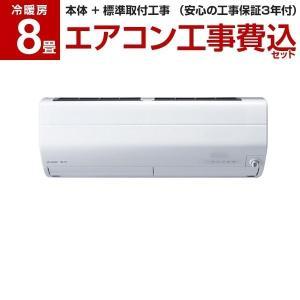【標準設置工事セット】三菱電機(MITSUBISHI) MSZ-ZW2519-W ピュアホワイト 霧ヶ峰 [エアコン(主に8畳用)]|aprice