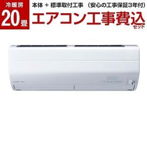 【標準設置工事セット】三菱電機(MITSUBISHI) MSZ-ZXV6319S-W ピュアホワイト 霧ヶ峰 Zシリーズ [エアコン(主に20畳用・単相200V)]|aprice