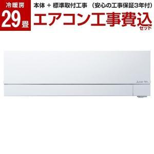 【標準設置工事セット】三菱電機(MITSUBISHI) MSZ-FZV9019S-W ピュアホワイト...