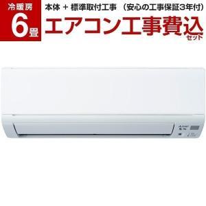 エアコン 工事費込みセット 三菱電機 主に6畳用 MSZ-GE2219-W ピュアホワイト 霧ヶ峰 MITSUBISHI aprice