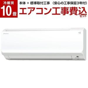 エアコン 工事費込みセット ダイキン 主に10畳用 S28WTCXS-W ホワイト CXシリーズ D...