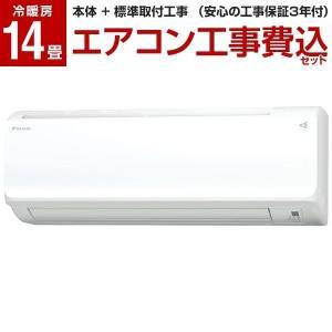エアコン 工事費込みセット ダイキン 主に14畳用 単相200V S40WTCXP-W ホワイト CXシリーズ DAIKIN|aprice