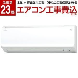 エアコン 工事費込みセット ダイキン 主に23畳用 単相200V S71WTCXP-W ホワイト CXシリーズ DAIKIN|aprice