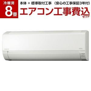 エアコン 工事費込みセット 8畳 日立 RAS-AJ25J スターホワイト 白くまくん HITACHI|aprice