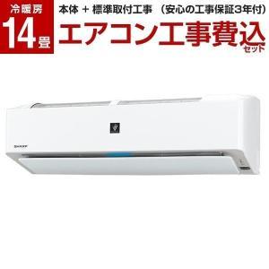 エアコン 工事費込みセット シャープ 主に14畳用 AY-J40H-W ホワイト系 J-Hシリーズ ...
