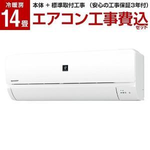 エアコン 工事費込みセット シャープ 主に14畳用 AY-J40S-W ホワイト系 J-Sシリーズ ...