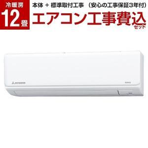 エアコン 工事費込みセット 三菱重工 主に12畳用 SRK36RX-W ビーバーエアコン RXシリーズ MITSUBISHI|aprice