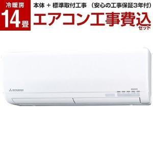 エアコン 工事費込みセット 三菱重工 主に14畳用 単相200V SRK40SX2-W ビーバーエアコン SXシリーズ MITSUBISHI|aprice