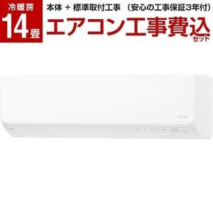 エアコン 工事費込みセット 富士通ゼネラル 主に14畳用 AS-D40J-W nocria Dシリーズ FUJITSU|aprice
