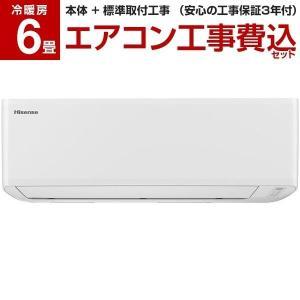 エアコン 工事費込みセット ハイセンス 主に6畳用 HA-S22A-W ホワイト Sシリーズ Hisense aprice