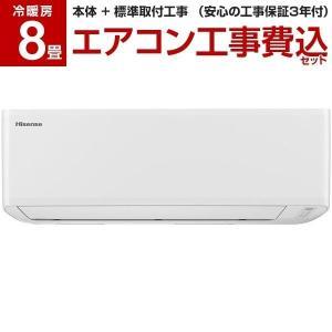 エアコン 工事費込みセット ハイセンス 主に8畳用 HA-S25A-W ホワイト Sシリーズ Hisense aprice