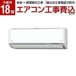 エアコン 工事費込みセット ダイキン 主に18畳用 単相200V AN56WRP-W ホワイト うるさら7 DAIKIN|aprice