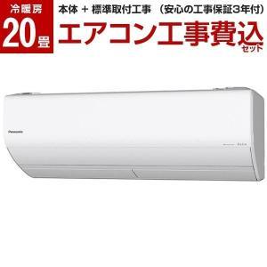 エアコン 工事費込みセット パナソニック 主に20畳用 単相200V対応 CS-X639C2-W クリスタルホワイト エオリア PANASONIC|aprice